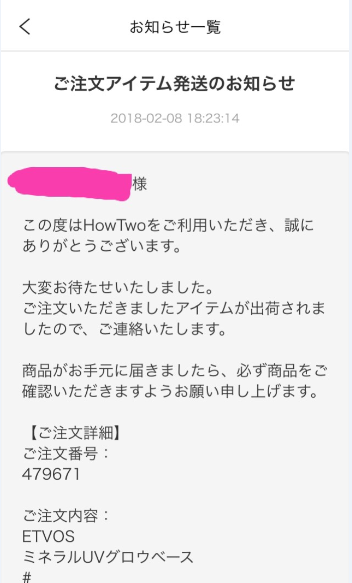 howtwoアプリ