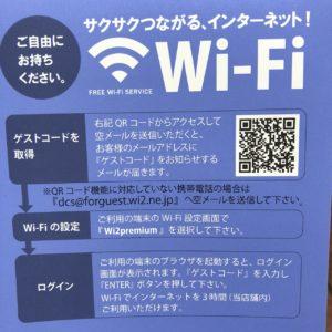 ドトール無料wifi