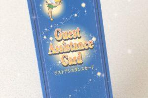 ゲストアシスタンスカード