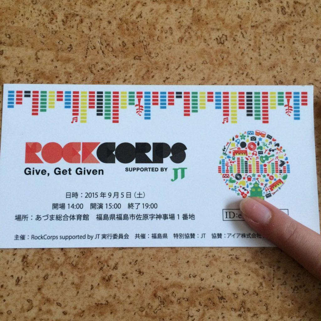 ロックコープス
