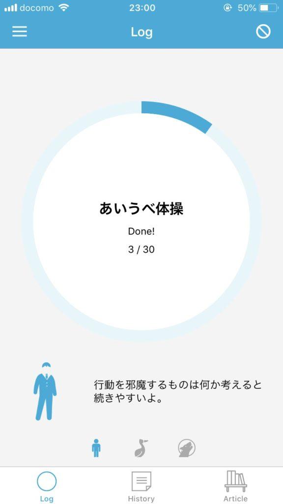 習慣化アプリ