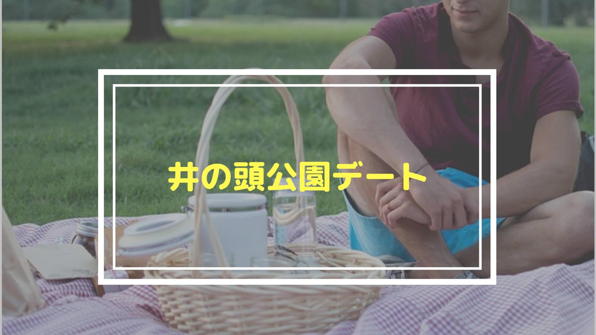 井の頭公園デート
