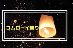 コムローイ祭り2019