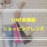 LINEショッピングレンズ