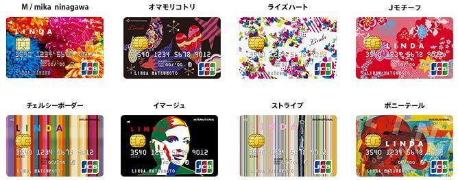デザイン可愛いクレジットカード
