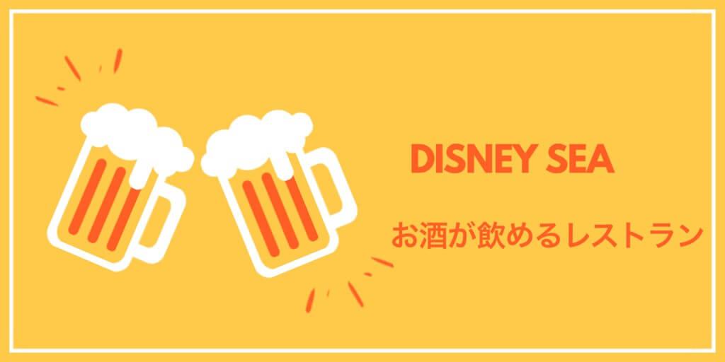 ディズニーシーお酒レストラン