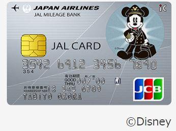 ディズニーデザインクレジットカード
