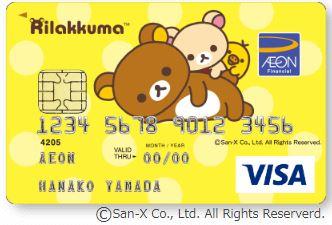 クレジットカード可愛い