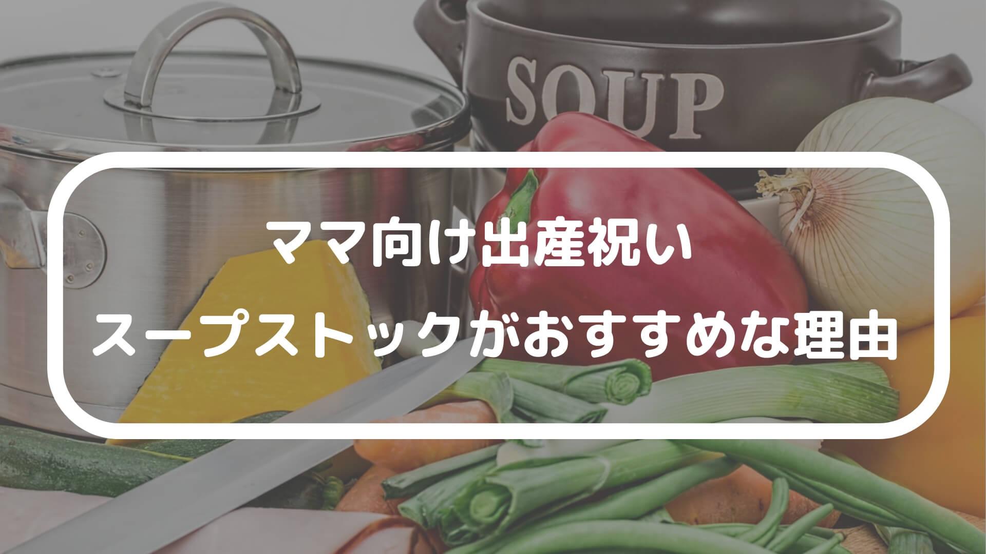 出産祝いスープストック