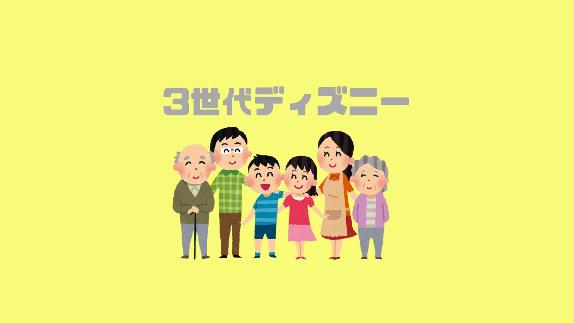3世代ディズニー