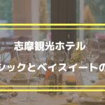 志摩観光ホテル違い