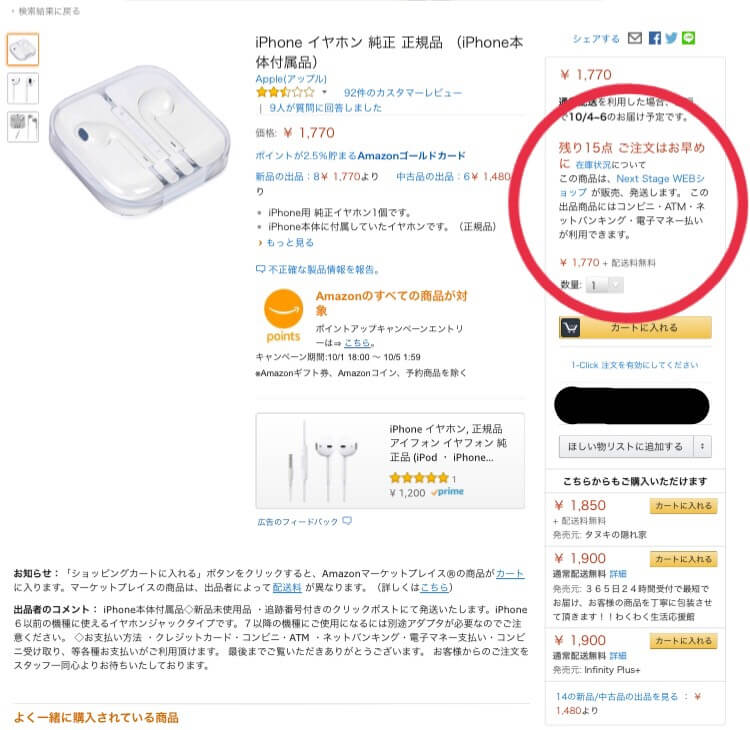 apple製品amazon