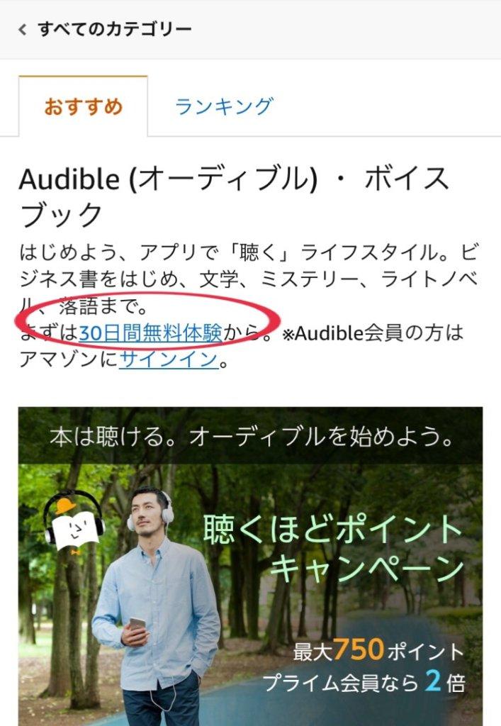 Audible(オーディブル)評判