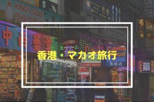 香港マカオ卒業旅行