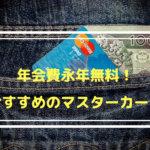 コストコおすすめマスターカード
