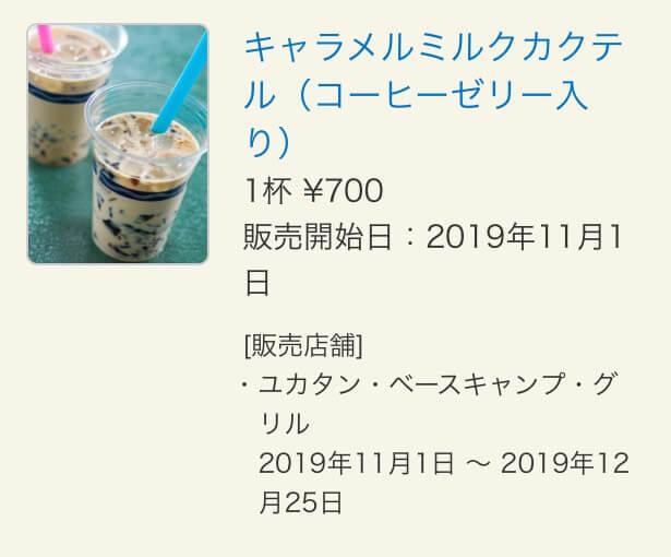 ディズニーシーお酒2019