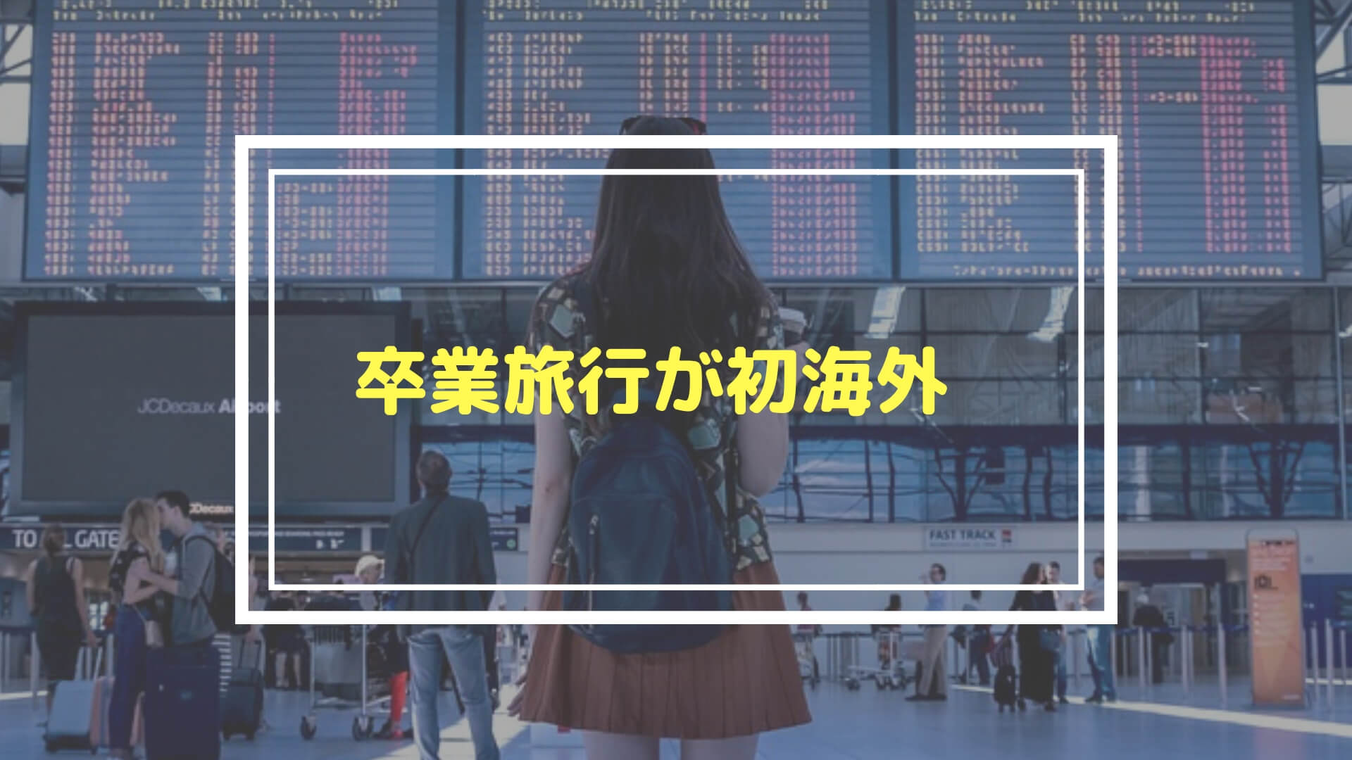 卒業旅行が初海外