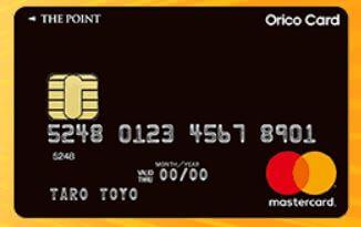 年会費無料おすすめマスターカード