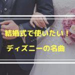 ディズニー名曲結婚式