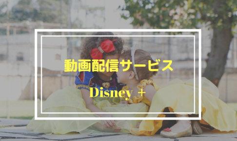動画配信サービスのディズニープラス