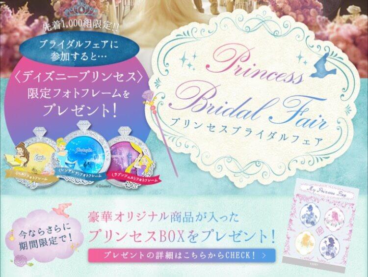 プリンセスブライダルフェア