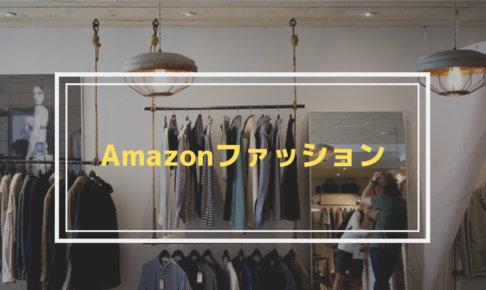 Amazon服ブランド