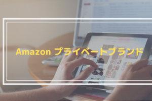 Amazon プライベートブランド