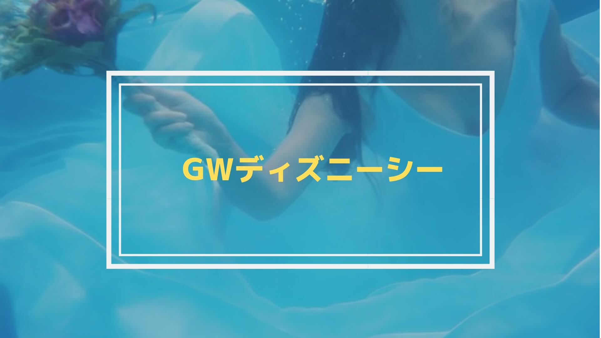 GWディズニーシー