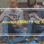 Amazon子供向けサービス