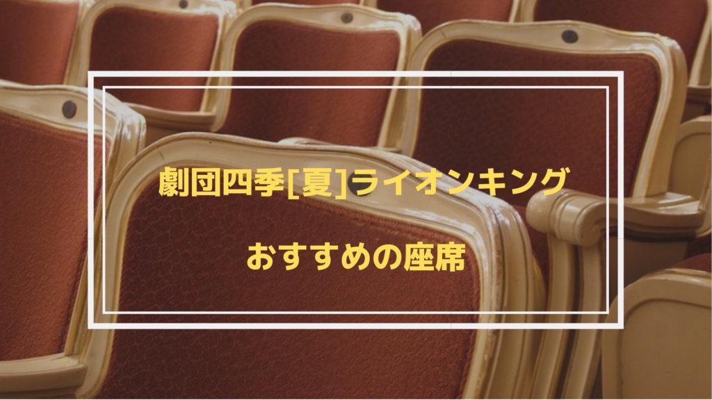 座席 名古屋 劇団 四季 劇団四季「新名古屋ミュージカル劇場」の座席について教えて下さい。マンマミーアを
