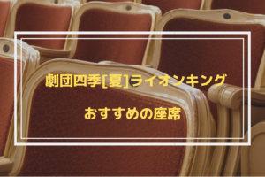 劇団四季ライオンキング
