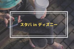 日本ディズニースタバ