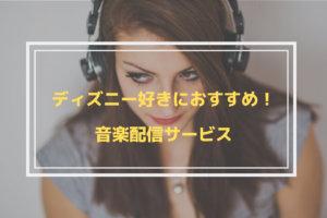 ディズニー音楽配信アプリ