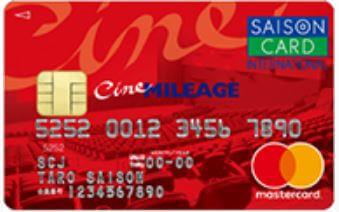 映画割引クレジットカード