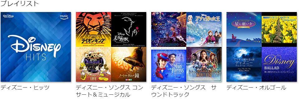 ディズニー音楽アプリ