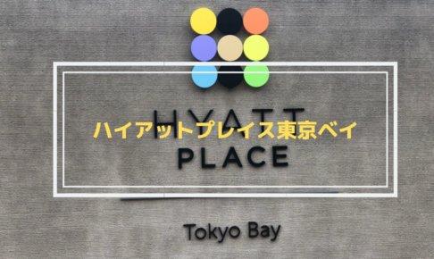 ハイアットプレイス東京ベイ