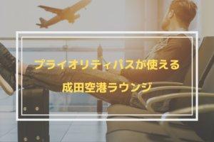 成田空港ラウンジプライオリティパス