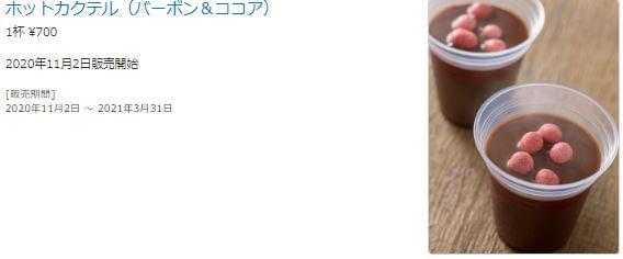 ディズニーシーお酒